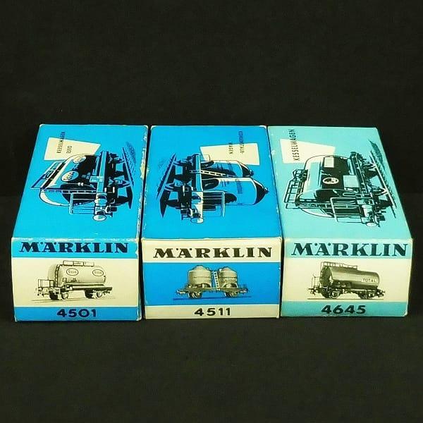 メルクリン HOゲージ 貨車 3両 4501 4511 4645 鉄道模型