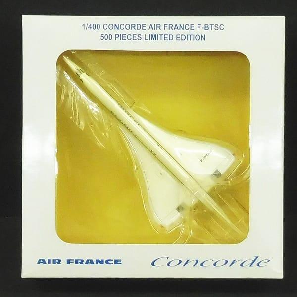 SOCATEC 1/400 コンコルド エールフランス 旧塗装F-BTSC