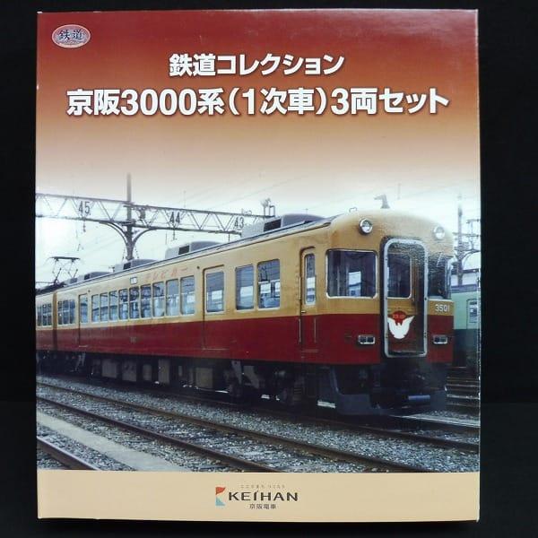 鉄道コレクション 京阪3000系 1次車 3両セット / 鉄コレ