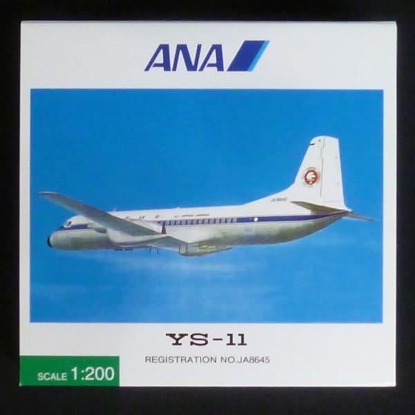 全日空商事 1/200 ANA YS-11 JA8645 YS21147 飛行機模型