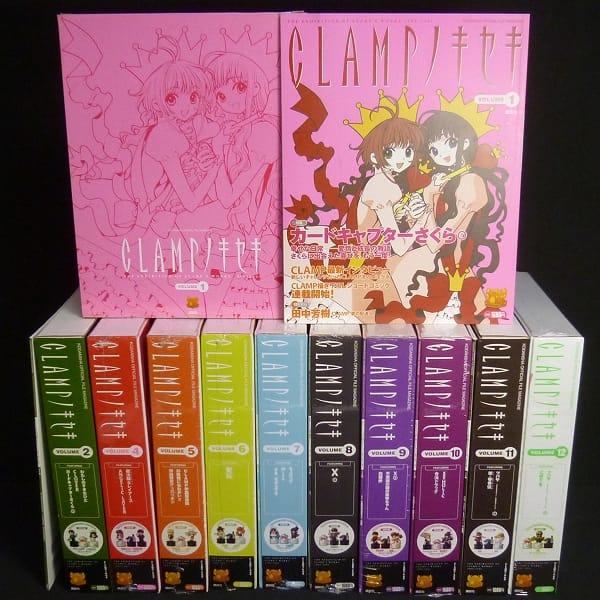CLAMPノキセキ 計11巻 キャラクターチェスピース モコナ