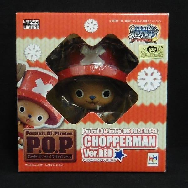 P.O.P チョッパーマン ver.RED 限定 / ワンピース