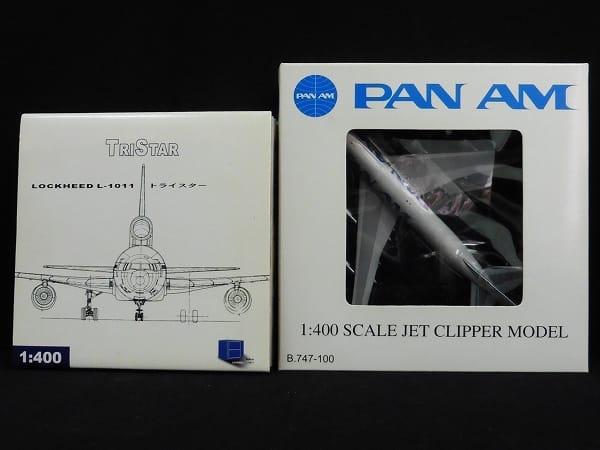 1/400 B747-100 PAN AM パンナム L-1011 トライスター