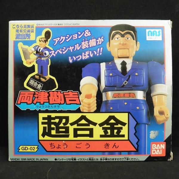 バンダイ 超合金 GD-02 両津勘吉 / こち亀 1996年