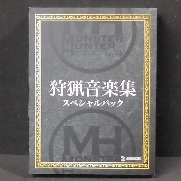 モンスターハンター 狩猟音楽集 スペシャルパック CD