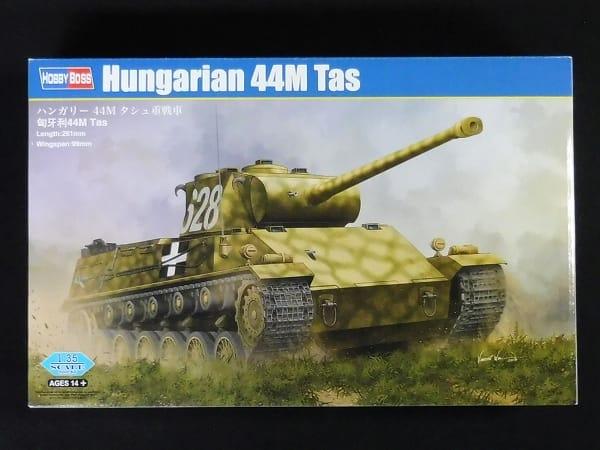 HOBBYBOSS ホビーボス 1/35 ハンガリー 44M タシュ Tas