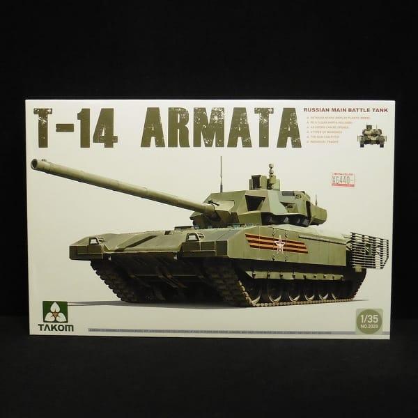 TAKOM タコム 1/35 T-14 アルマータ ロシア軍
