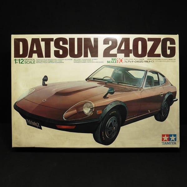 タミヤ 1/12 ダットサン フェアレディ240ZG 市販タイプ