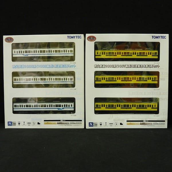 TOMIX 1/150 鉄コレ 秩父鉄道1000系 1008編成 1007編成
