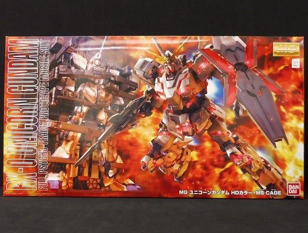 MG 1/100 ユニコーンガンダム HDカラー+MS ケージ