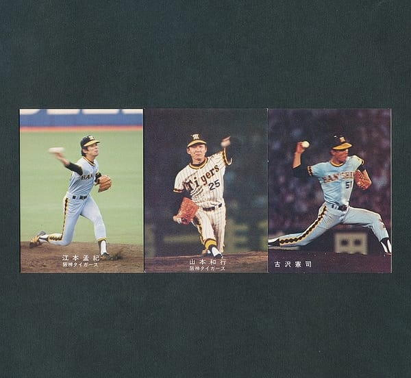カルビー プロ野球 カード 78年 江本 山本 古沢憲治
