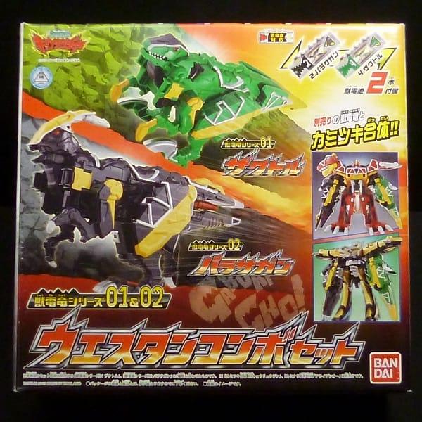 獣電竜 01&02 ウエスタンコンボセット / キョウリュウジャー