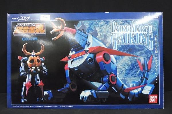 超合金魂 GX-05 大空魔竜ガイキング ロボット GAIKING