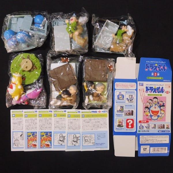 エポック ドラえもん コミックテイスト フィギュア 2弾
