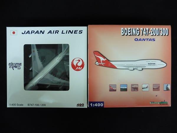 Bigbird 他 1/400 B747-200 カンタス航空 B747-100 JAL