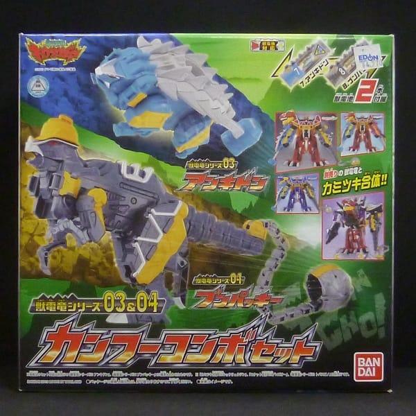 獣電竜 03&04 カンフーコンボセット キョウリュウジャー