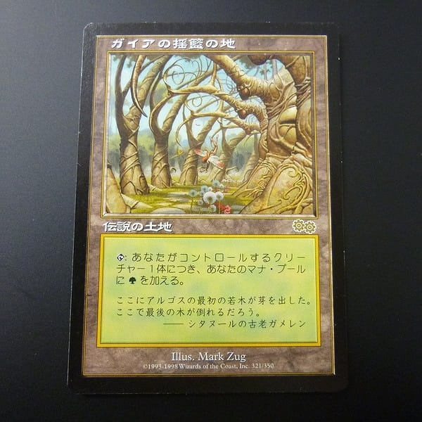 MTG ガイアの揺籃の地 Gaea's Cradle 日本語 伝説の土地