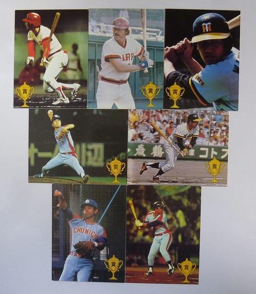 カルビー プロ野球カード 79年 タイトルホルダー 7種