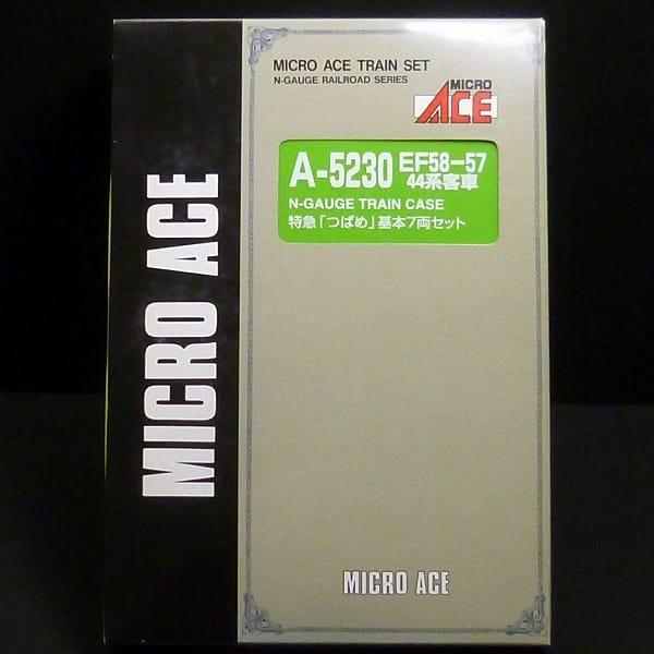MICRO ACE Nゲージ A-5230 特急 つばめ 基本7両セット