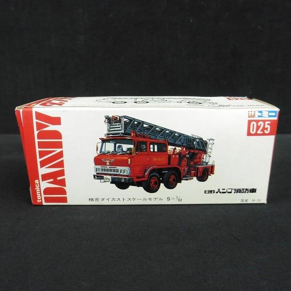 トミカ ダンディ DANDY 025 1/82 日野 ハシゴ消防車
