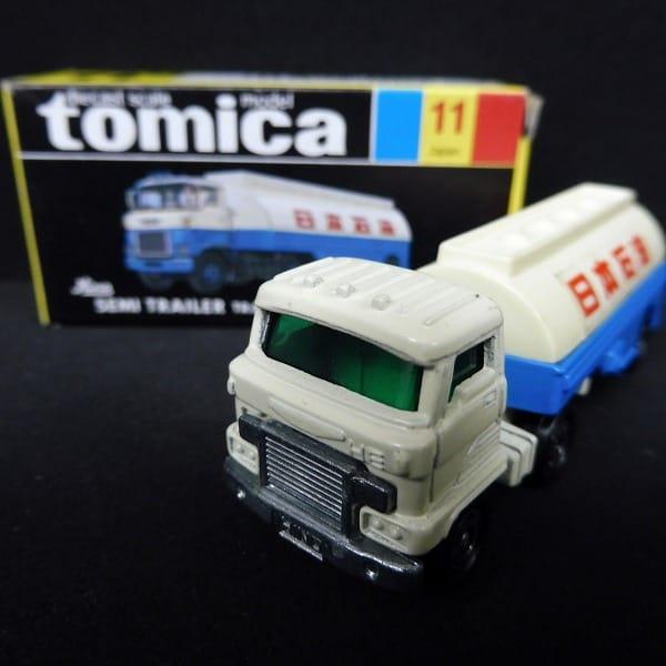 トミカ 黒箱 日野 セミトレーラー 連結部可動 日本製