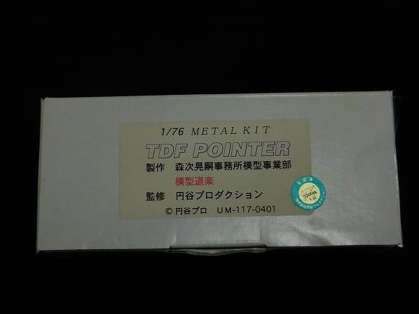 模型道楽 1/76 ウルトラセブン ポインター メタルキット