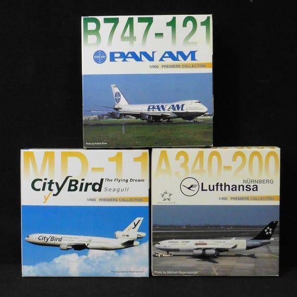 ドラゴン 1/400 CityBird MD-11 パンアメリカン B747 他