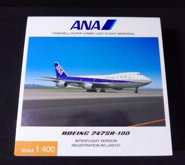 全日空商事 1/400 B747SR-100 ANA JA8157/ ダイキャスト