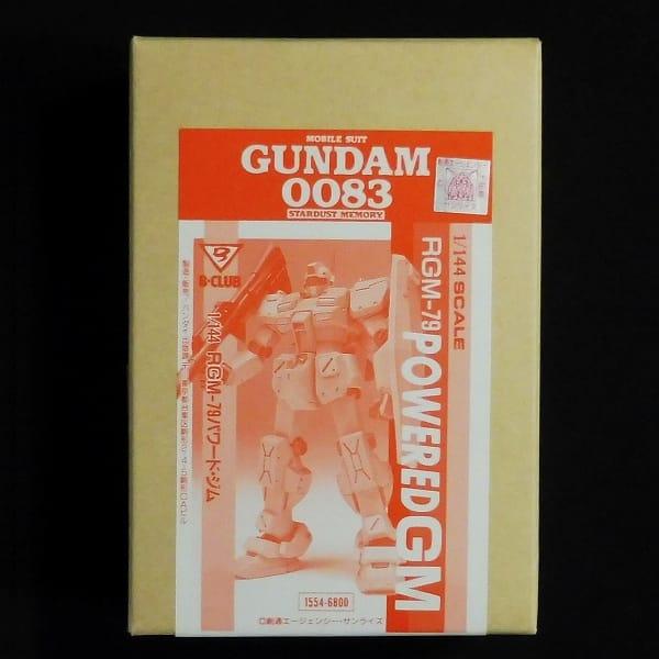 B-CLUB 1/144 RGM-79 パワード・ジム / 0083 ガレキ
