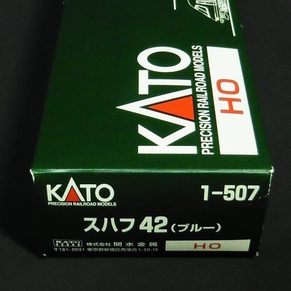 KATO HOゲージ スハ43系 一般形客車 1-507 スハフ42