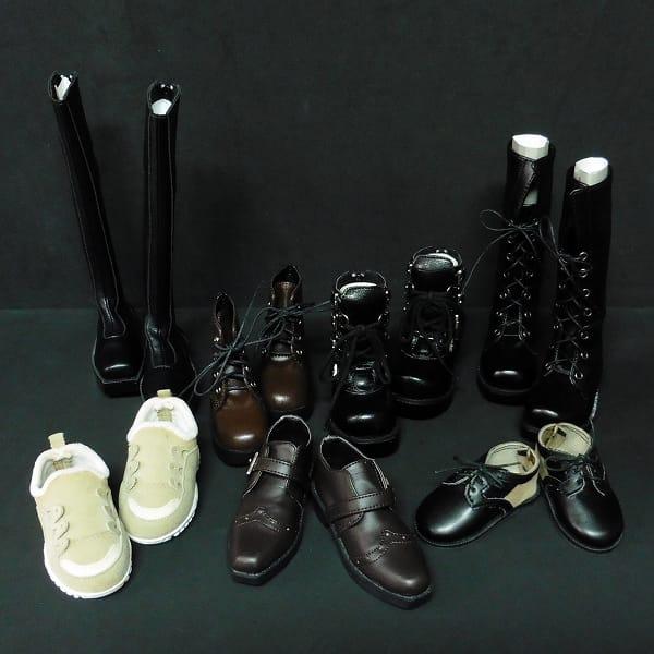 SDサイズ ドール 男の子 靴 60cm級 まとめ ロングブーツ