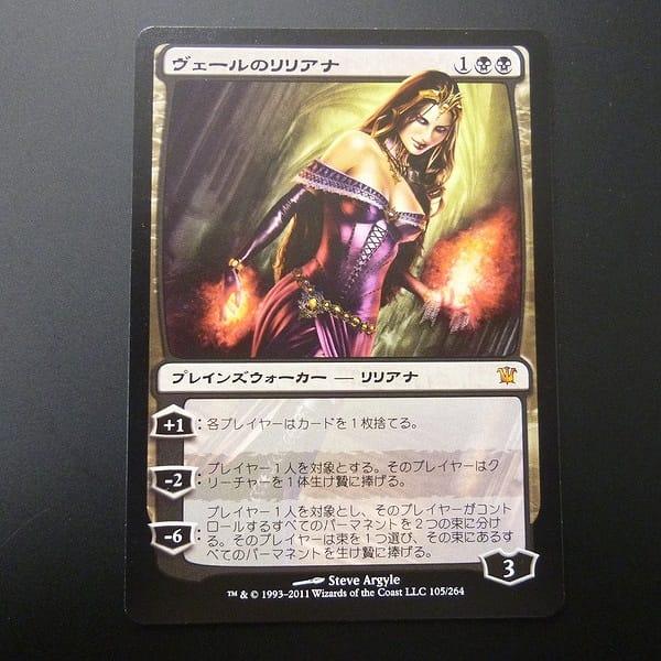 MTG ヴェールのリリアナ Liliana of the Veil 日本語