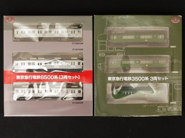 鉄道コレクション 東京急行電鉄3両セット 3500系 8500系