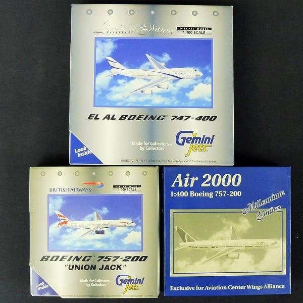 Gemini jets 1/400 エル・アル航空 ボーイング747-400他