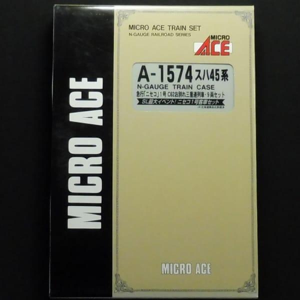 MICRO ACE Nゲージ スハ45系 急行 ニセコ 1号 C62お別れ