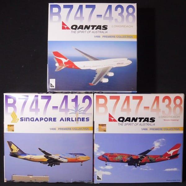 ドラゴン 1/400 B747-438 カンタス シンガポール航空