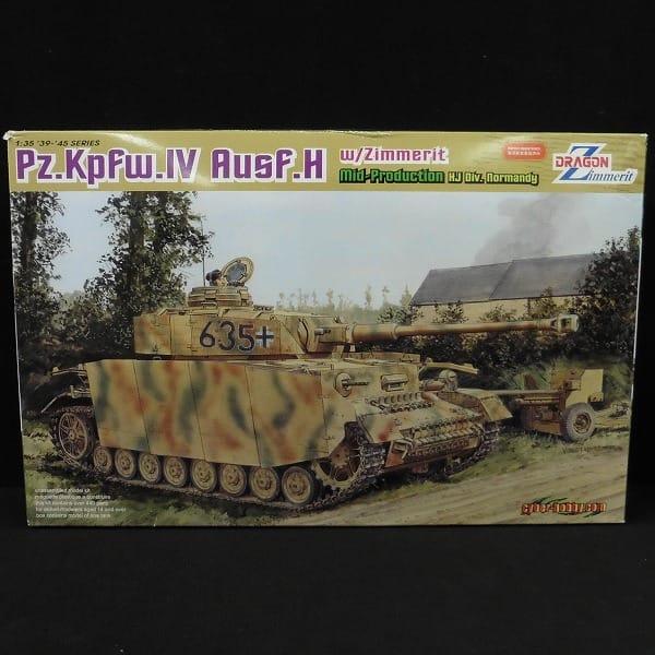 サイバーホビー 1/35 WW.Ⅱ ドイツ軍Ⅳ号戦車H型