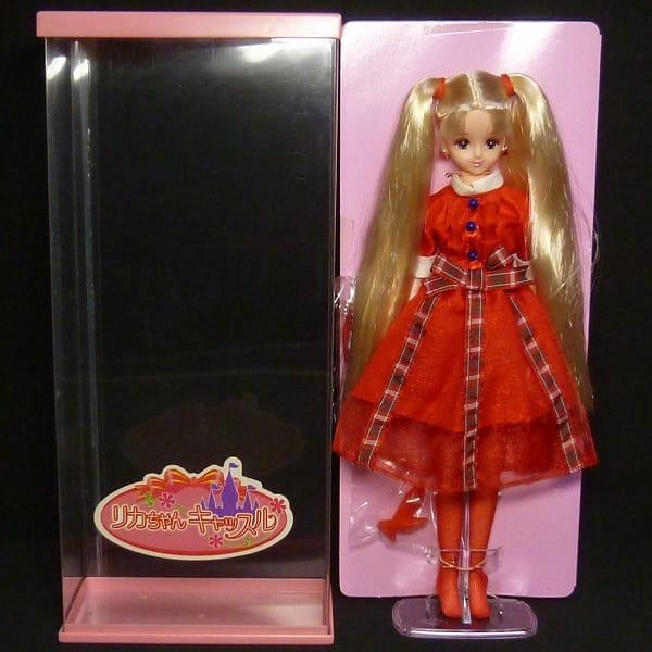 ジェニー リカちゃんキャッスル ツインテール 赤ドレス