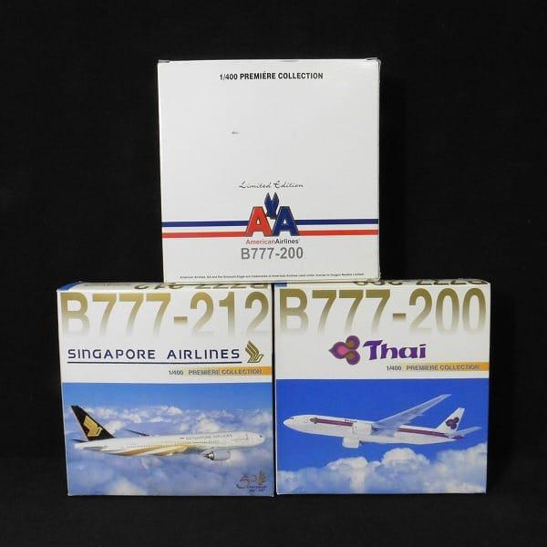 ドラゴン 1/400 アメリカン航空 タイ国際航空 B777 他