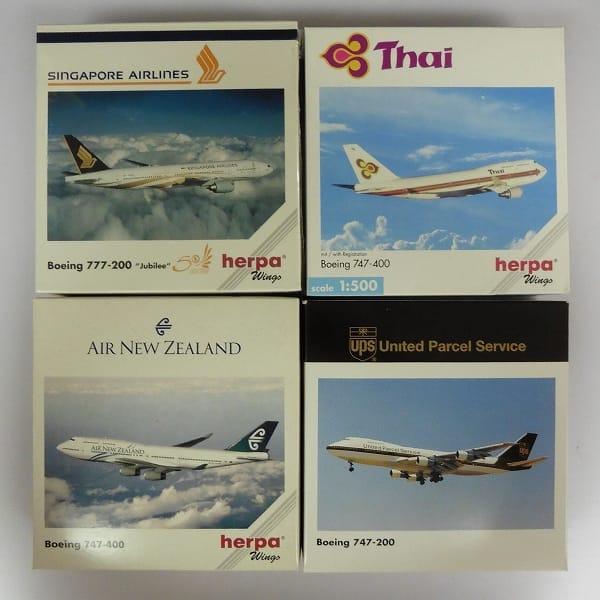 ヘルパ 1/500 シンガポール航空 B777-200 50周年塗装 他
