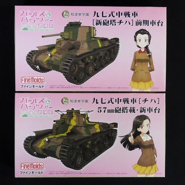 FineMolds 1/35 九七式中戦車チハ 前期 新車台 ガルパン