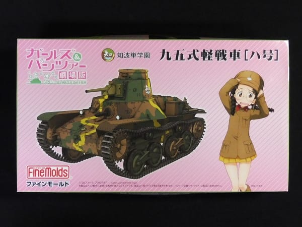 ファインモールド 1/35 九五式軽戦車 ハ号 ガルパン
