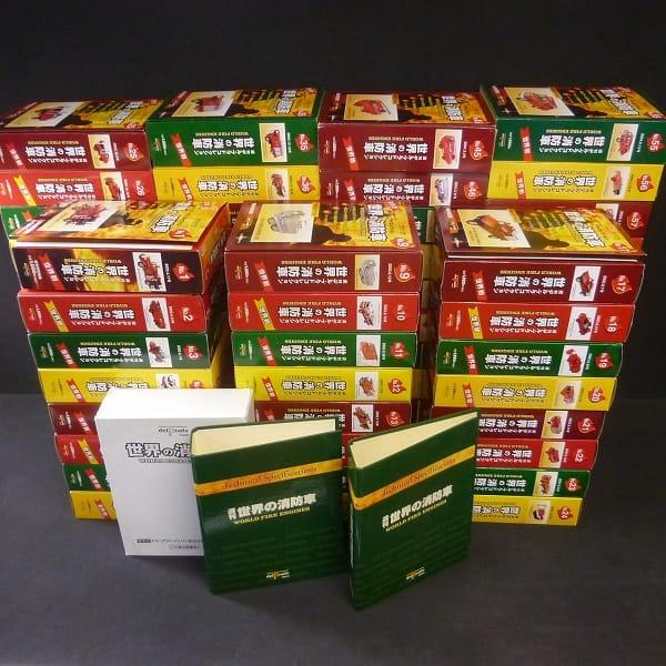 デルプラド 週刊 世界の消防車 全64巻 + バインダー 2冊