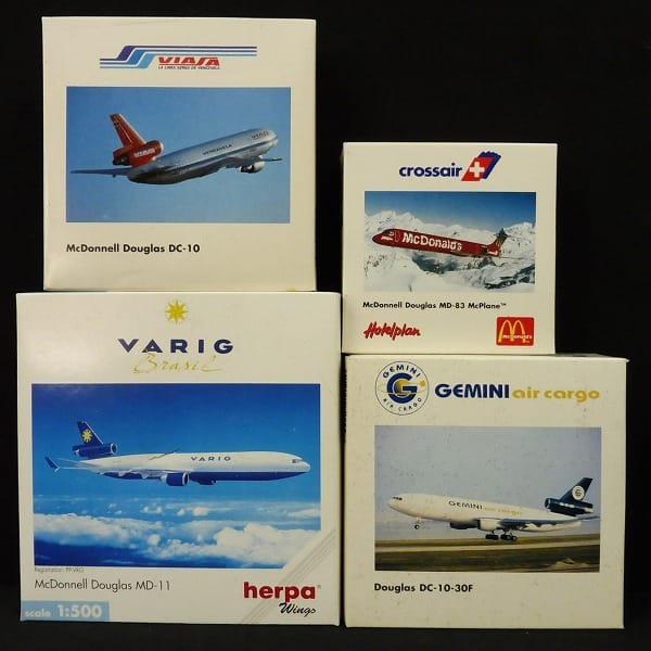 ヘルパ 1/500 まとめ ヴァリグ・ブラジル航空 MD-11 他