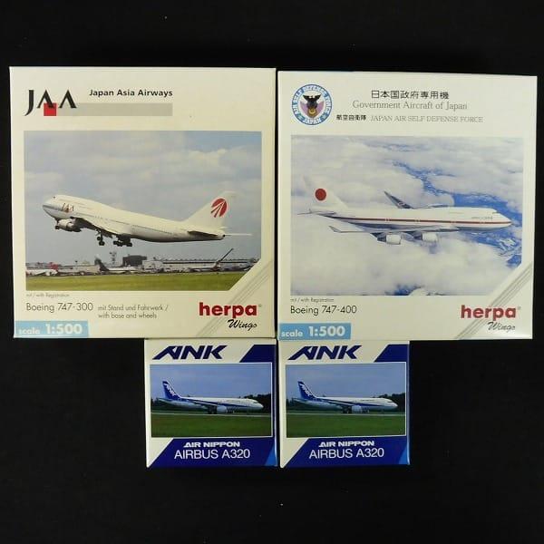 ヘルパ 1/500 日本アジア航空 B747-300 エアバス A320他