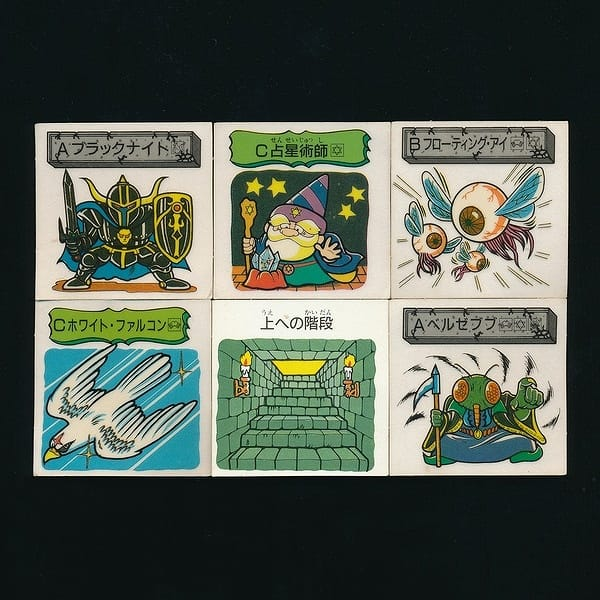 魔空の迷宮 すごろくモンスター マイナーシール 3弾