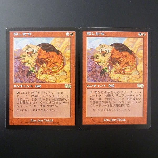 MTG 騙し討ち Sneak Attack 日本語 2枚 USG レア 赤