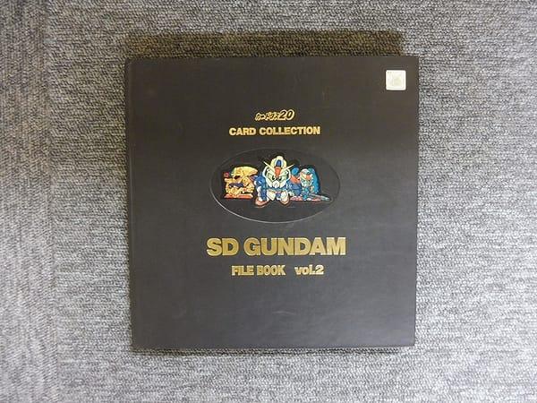 SDガンダム カードダス ファイルブック Vol.2 コンプ