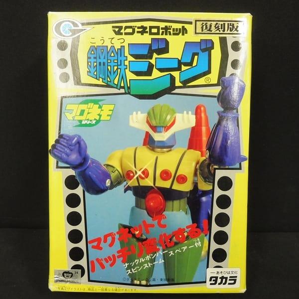 鋼鉄ジーグ マグネロボット マグネモ 復刻版 / 超合金