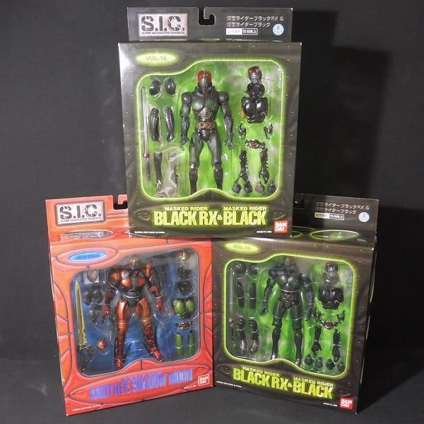 S.I.C. ブラックRX&ブラック アナザーシャドームーン